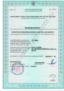Земля_лицензия_22.092011_со штампом