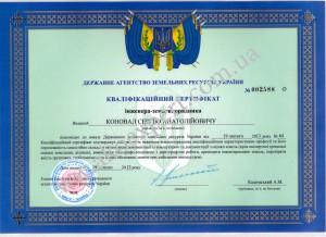 СертификатКоновалСАakoштамп