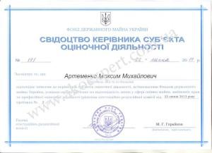 АртеменкоММСвідоцтвоКерівника СОД №191